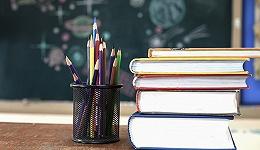 教育部:终止286个中外合作办学机构和项目非最新发布