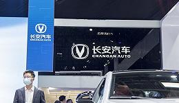 """长安汽车旗下阿维塔科技首款车型E11""""现身"""",新品牌将引入外部2-5家投资者"""