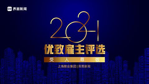 2021【优致雇主】评选首批入围名单出炉,共同角逐最终上榜席位!