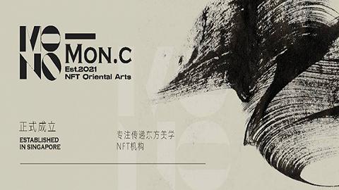 三分鐘了解 Mon.Cycle:立足東方美學,構建加密數字行業藝術垂直領域 NFT 項目