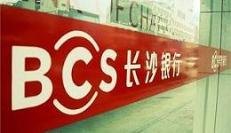 长沙银行十大股东洗牌正当时,半年报现疑似BUG