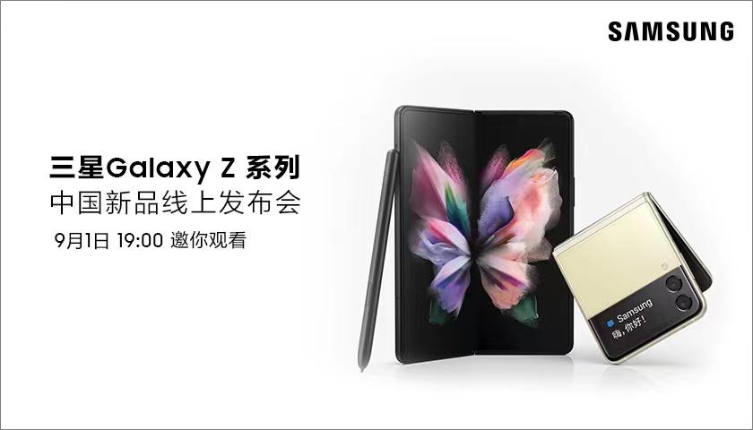三星Galaxy Z 系列中国新品线上发布会