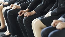 直通部委|用人单位涉嫌就业性别歧视将被联合约谈 去年上市公司现金分红1.3万亿