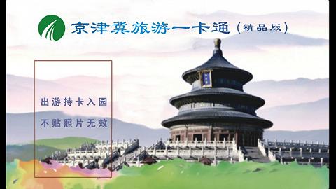 """一卡在手 畅""""游""""京津冀,2022京津冀旅游一卡通正式发行"""