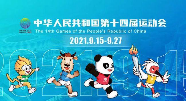 华信娱乐代理习近平出席第十四届全国运动会开幕式并宣布运动会开幕