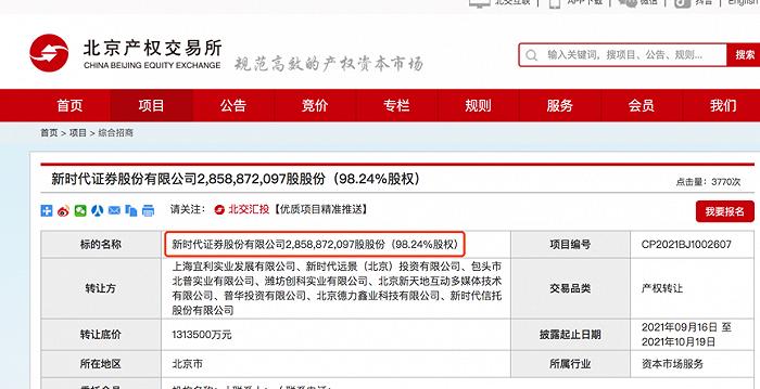 凤凰城代理注册接管工作再进一步!新时代证券98.24%股权挂牌,转让底价131.35亿元