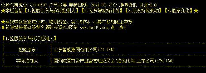 """凤凰城平台房地产商转身新能源,广宇发展""""换赛道""""走出九连板,还涨吗?"""