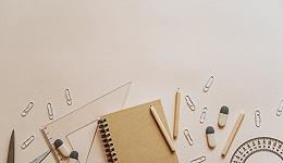 晨光文具卖出去的笔能绕地球几圈?