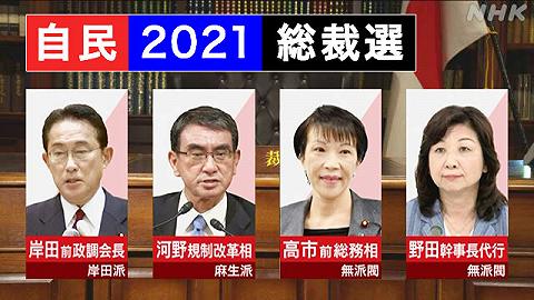 日本自民党总裁敲定4位候选人,两女两男力争首相之位