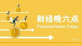报告称恒大流动性趋于枯竭 中国6G专利申请量全球第一 | 财经晚6点