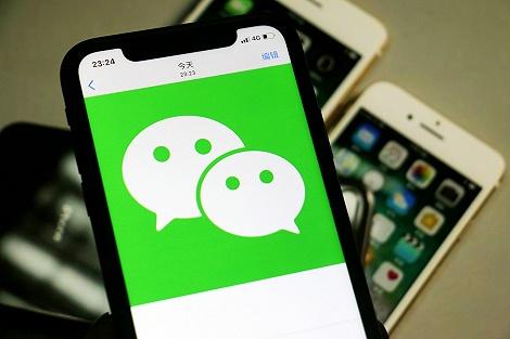 微信已可在单独聊天中访问外链,诱导分享及拼团等仍将被禁止