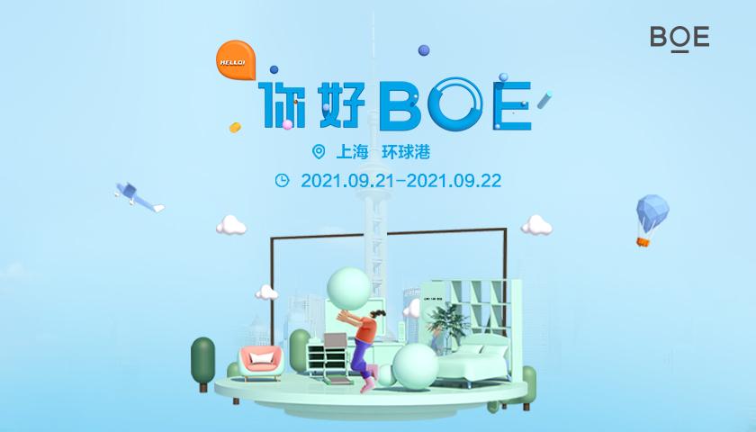 """""""你好 BOE""""美好生活馆9月21日-9月22日盛大开启"""