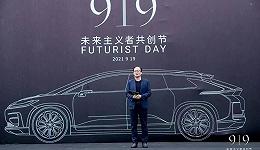 FF91已收到中国市场400余张订单,但确切量产进程仍不明朗
