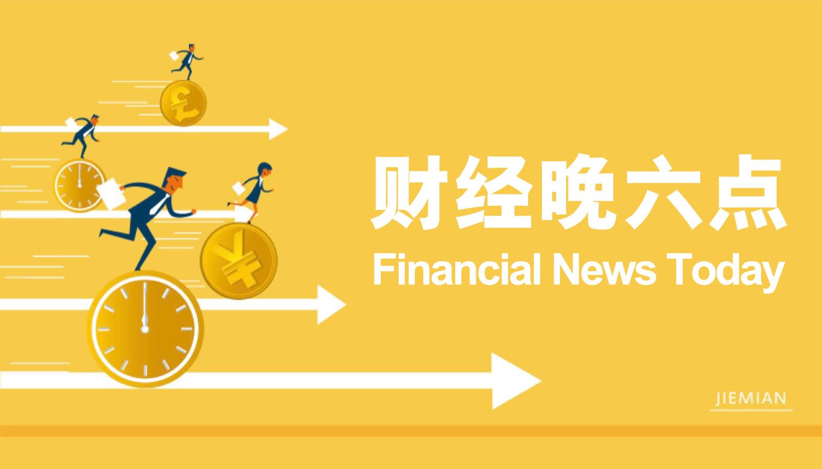广东一村新生儿补贴每月3000元起花呗接入征信系统|财经晚6点