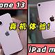 全系iPhone 13、iPad mini 6体验:更凸了,也更强了