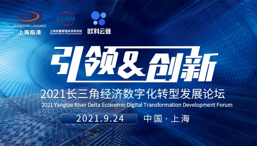 引领&创新· 2021 长三角经济数字化转型发展论?