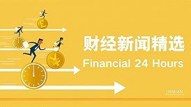 世行上调今年中国经济增长预期 融创否认向政府求助 | 财经晚6点