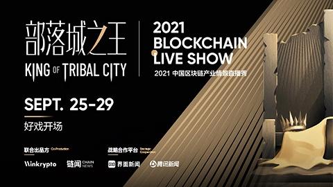 「多重梦境 - NFT 能否引领文娱复兴」直播精彩回顾 | 2021 Blockchain Live Show