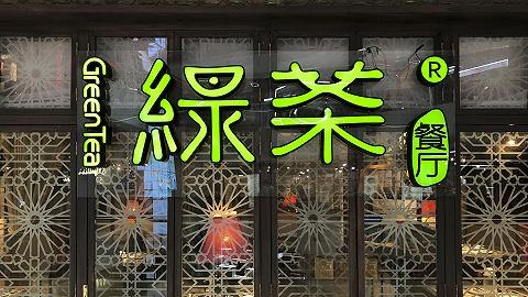 绿茶集团招股书失效,上市计划悬了?