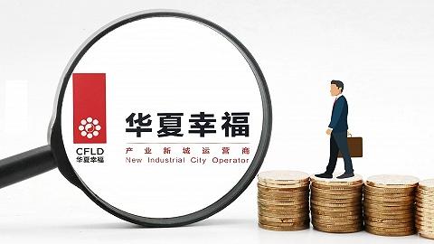 华夏幸福公布债务重组计划,将出售资产逾千亿