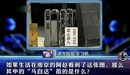 【特写】南京,可能是与马自达渊源最深的中国城市