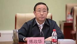 """司法部原部长傅政华被查,曾高调扫黄端掉""""天上人间"""""""