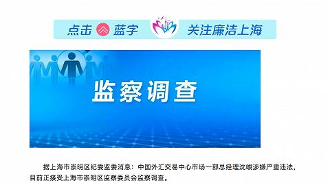 中国外汇交易中心两名公职人员涉嫌严重违法接受监察调查