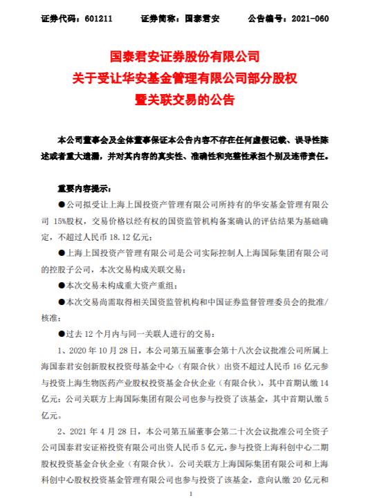 """沐鸣2在线首页国泰君安证券""""加码""""华安基金,持股比例增至43%"""