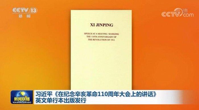 华信娱乐代理习近平《在纪念辛亥革命110周年大会上的讲话》英文单行本出版发行