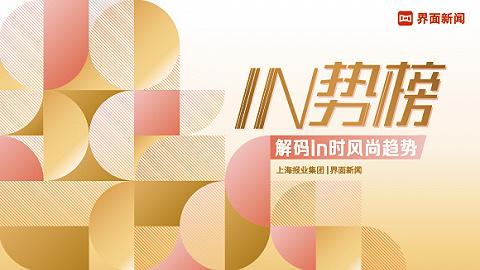 2021【In势榜】评选终榜揭晓,10强年度品牌载誉而归!