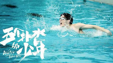 【专访】《五个扑水的少年》导演宋灏霖、编剧缪倩:我们不惨,我们很酷