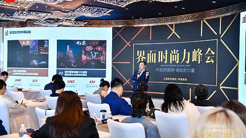RET睿意德周长青:首店经济是激发消费的新动能|时尚力峰会
