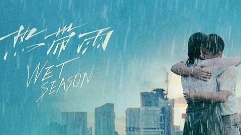影讯 | 陈哲艺《热带雨》今日优酷独播 郭帆监制《宇宙探索编辑部》全球首映