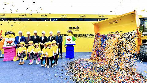 中国首家乐高乐园度假区规划发布,投资55亿元、辐射云贵陕川渝