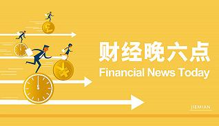 银保监会称支持首套房购房者 广东提高天然气发电上网电价|财经晚6点