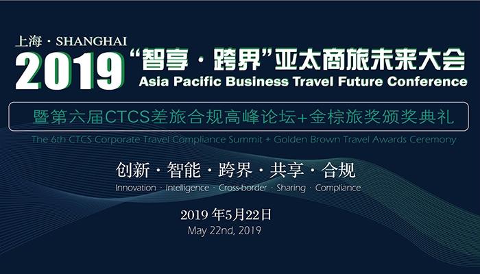 上海|第六届CTCS亚太商旅峰会暨中国企业差旅合规高峰论坛