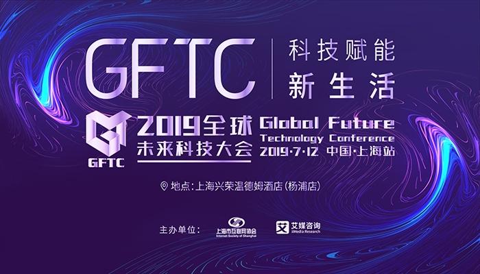 2019全球未来科技大会(上海站)将于7月盛大开幕