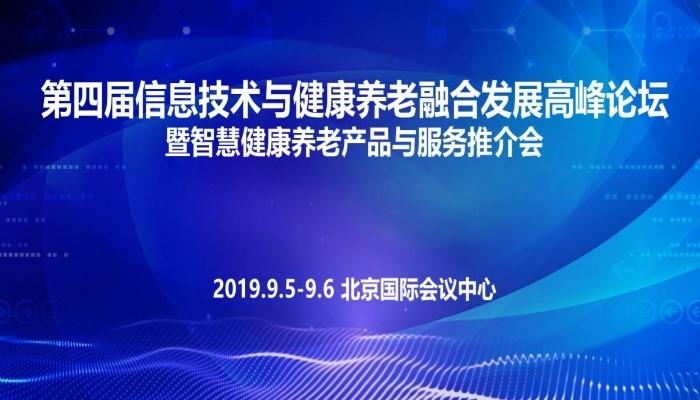 北京 | 第四届信息技术与健康养老融合发展高峰论坛