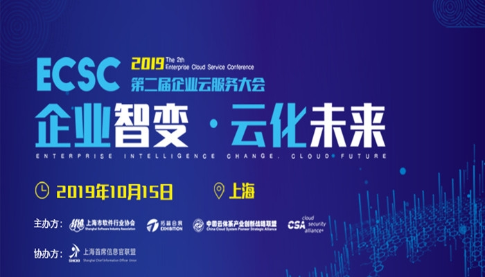 ECSC2019第二届企业云服务大会