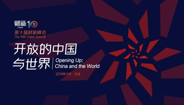 北京   第十届财新峰会——开放的中国与世界