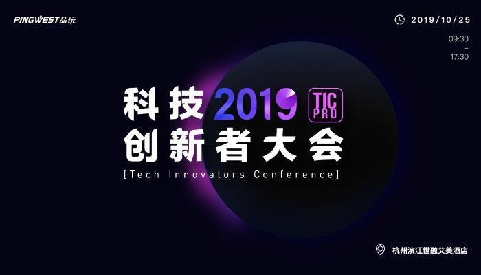 杭州 | TIC2019科技创新者大会