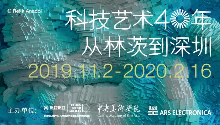 深圳 | 科技艺术四十年——从林茨到深圳