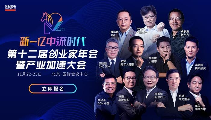 北京 | 第十二届创业家年会