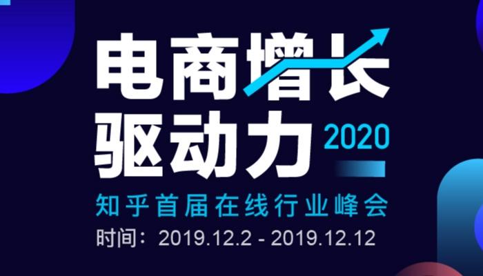 知乎「2020 电商增长驱动力」峰会
