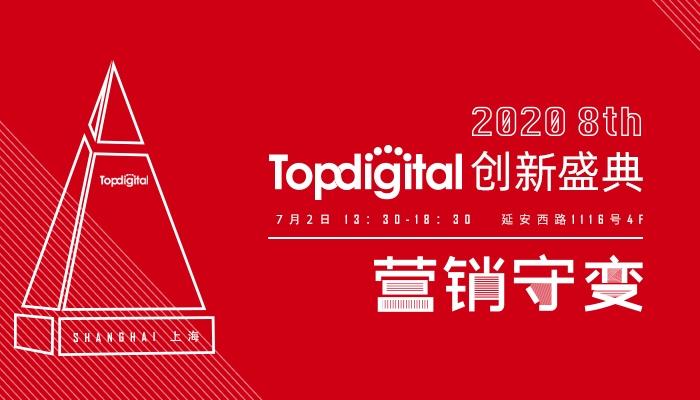 2020年7月2日第八届TopDigital创新盛典议程公布