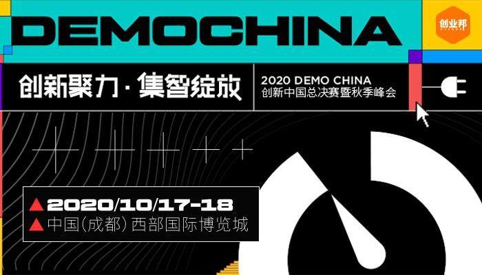 2020 DEMO CHINA走进成都