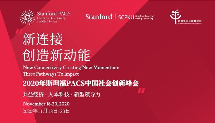 2020年斯坦福中国社会创新峰会