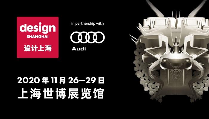 """2020年""""设计上海"""""""