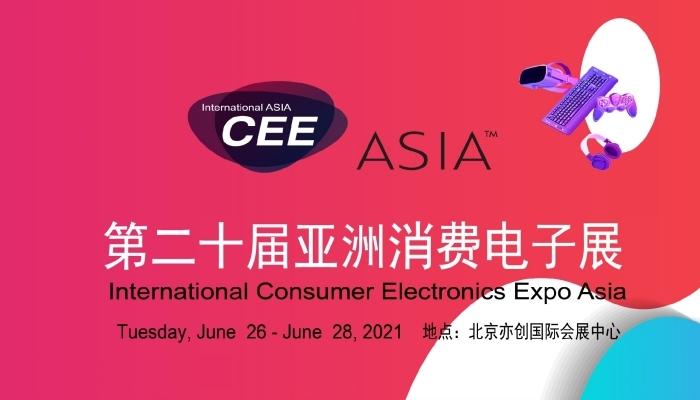 2021亚洲消费电子展(CEE)
