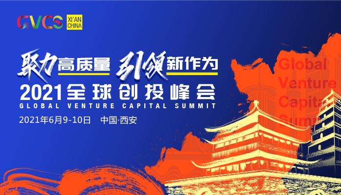全球智慧集聚西安,2021全球创投峰会6月启幕